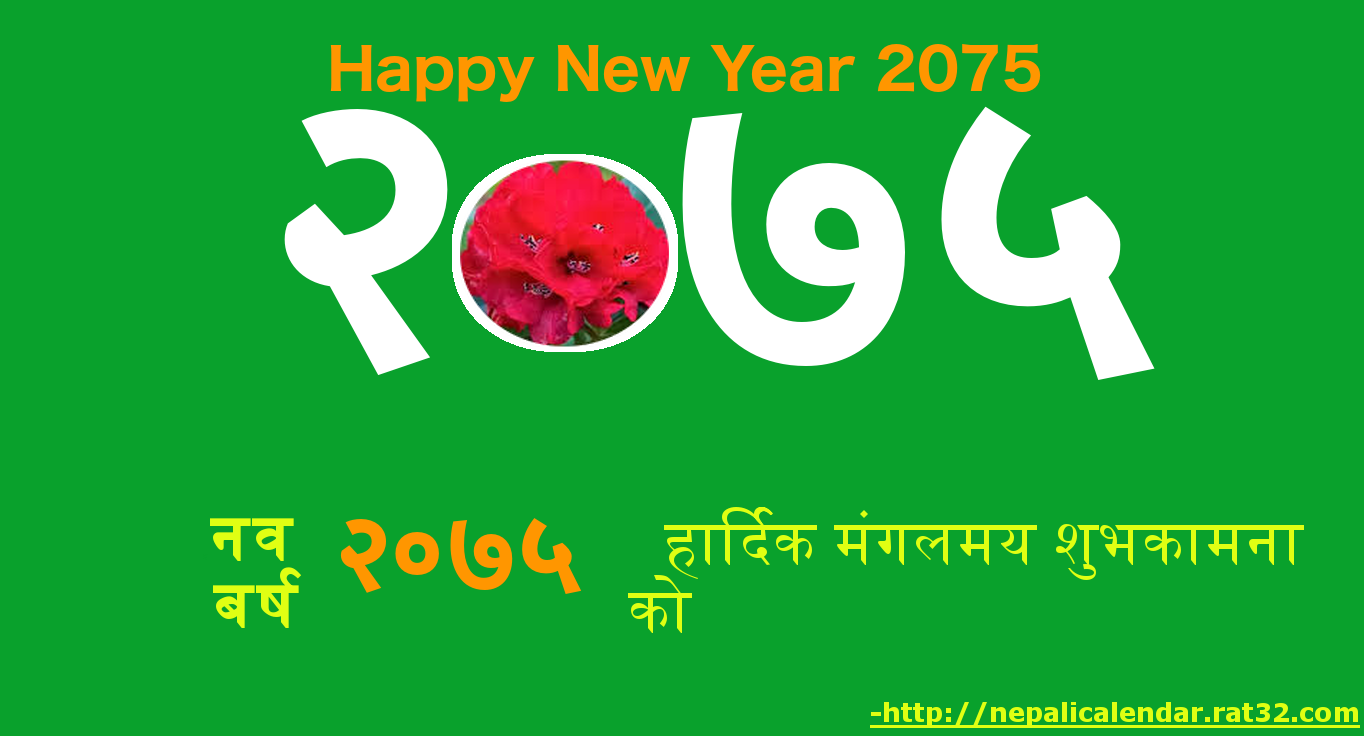 Happy New Year 2075 Cardsecards Naya Barsha 2075 Cards Download