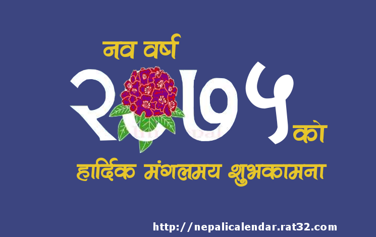 happy new year 2075 greets