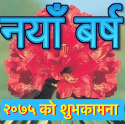 happy new year 2075 cardsecards naya barsha 2075 cards download 2075 bs cards subhakamana 2075 bikram sambat greetings cards for nepali new year