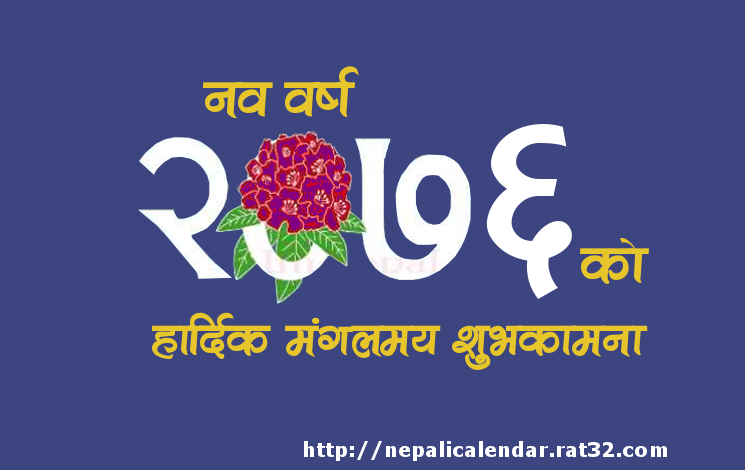 Nepali happy new year picture frame 2019 download