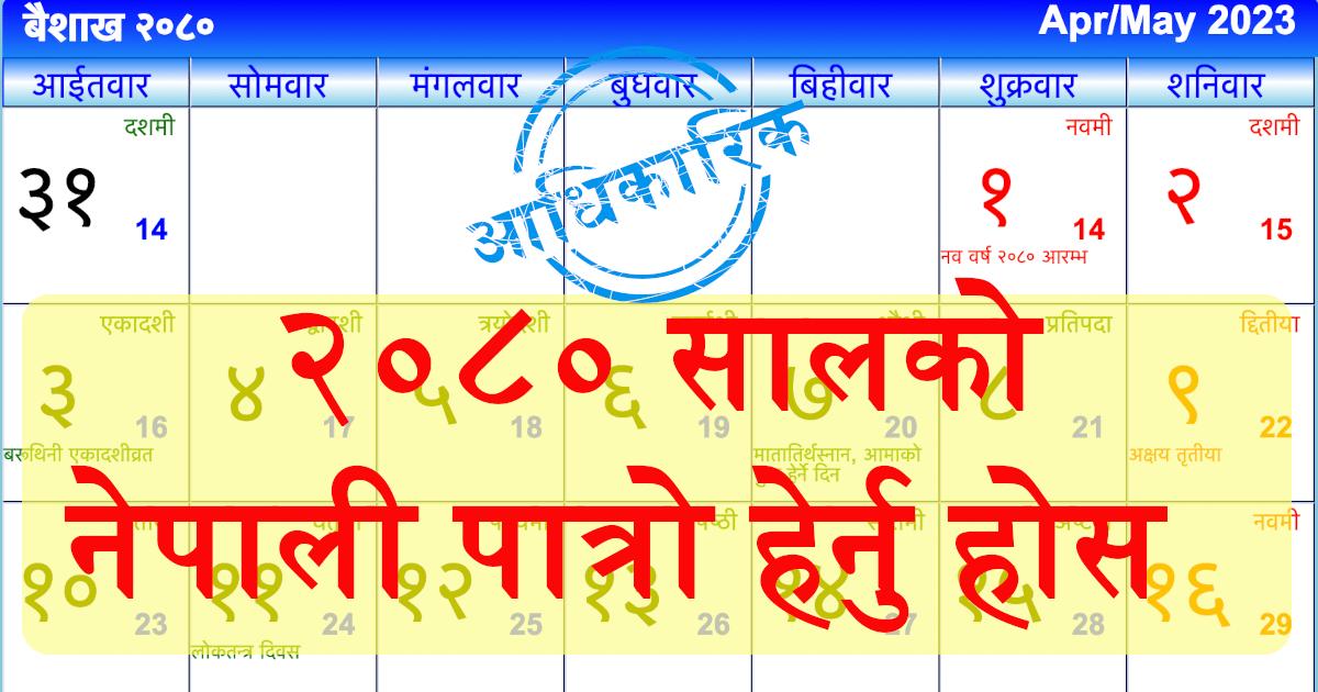 Nepali Calendar 2022.