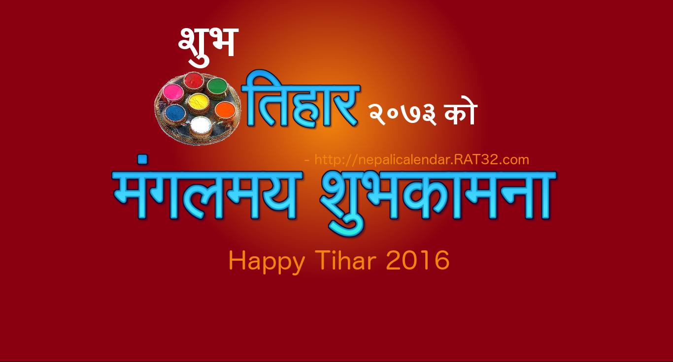 Tihar Cards Tihar Wallpapers Download Happy Tihar 2073 Cards