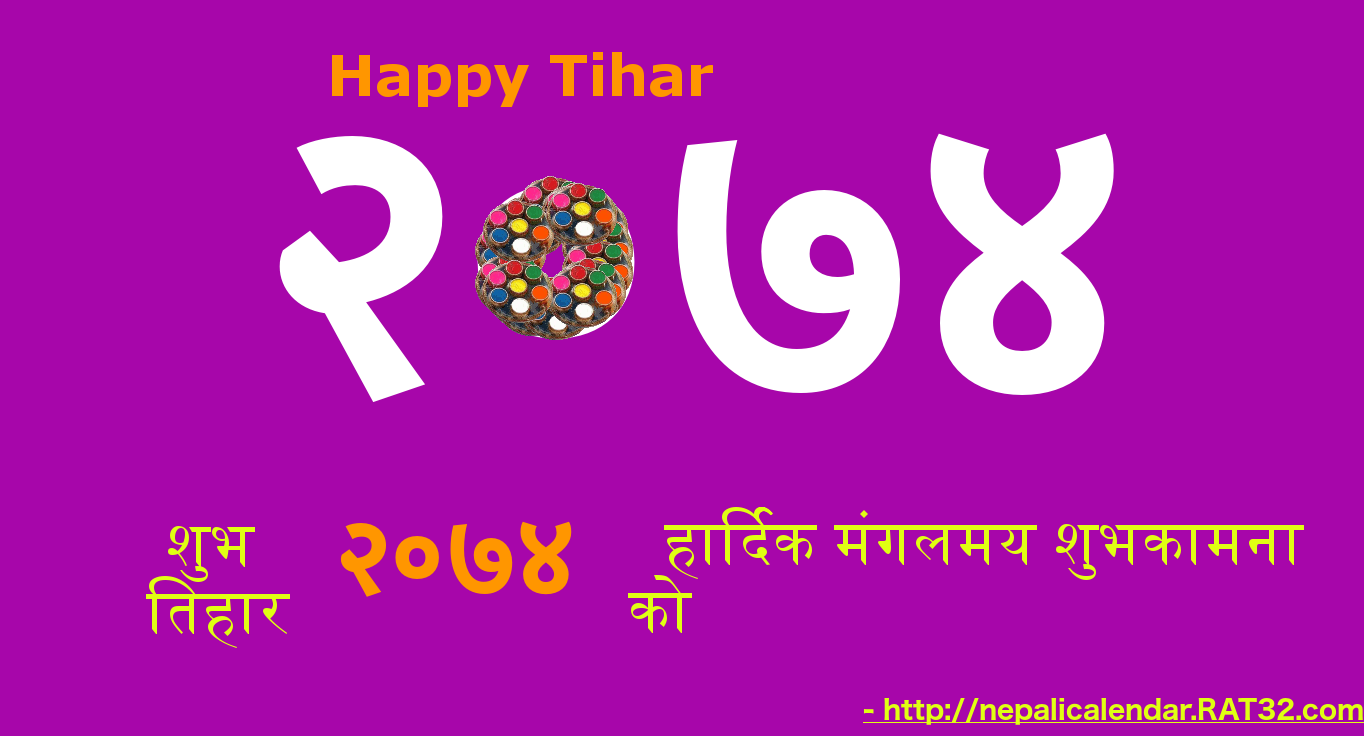 Happy Tihar 2074