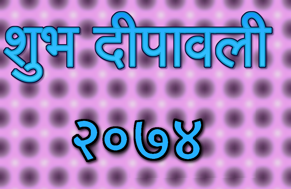 Nepali Calendar Wallpaper : Tihar cards wallpapers download happy